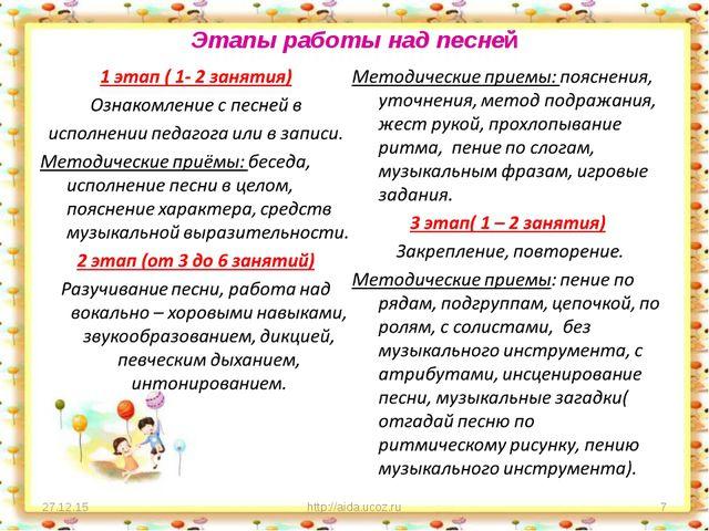 Этапы работы над песней * http://aida.ucoz.ru * http://aida.ucoz.ru