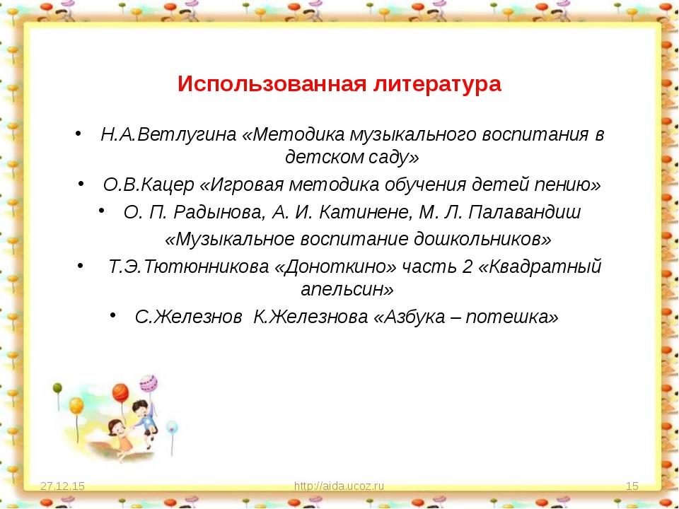 Использованная литература Н.А.Ветлугина «Методика музыкального воспитания в д...