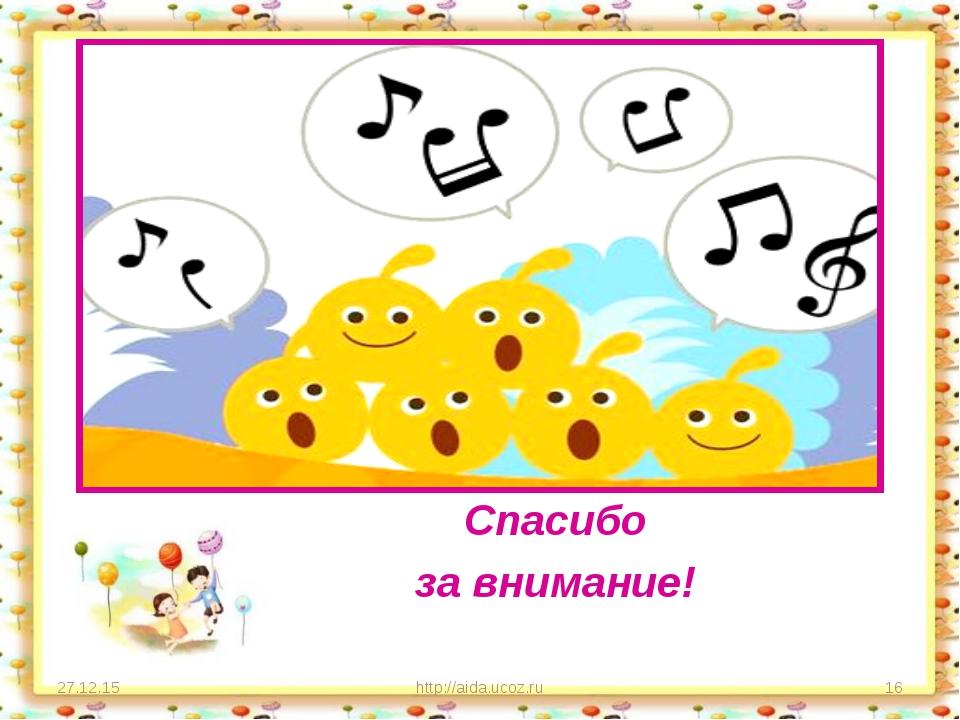 * http://aida.ucoz.ru * Спасибо за внимание! http://aida.ucoz.ru
