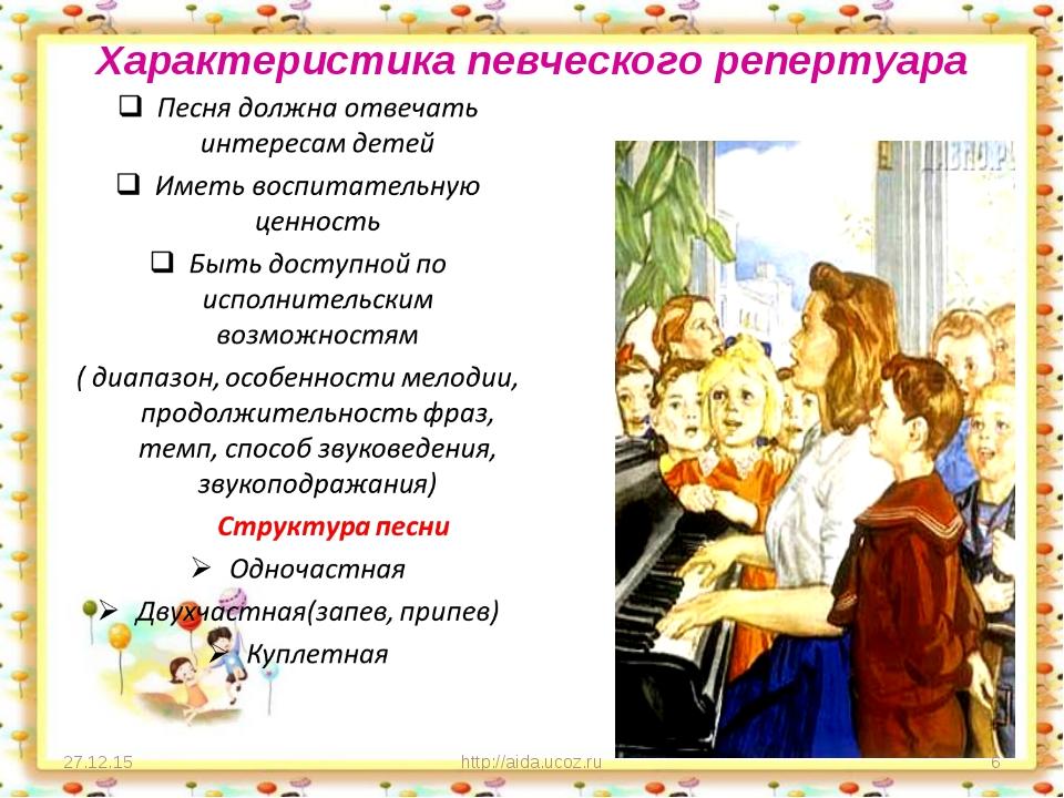 Характеристика певческого репертуара * http://aida.ucoz.ru * http://aida.ucoz...