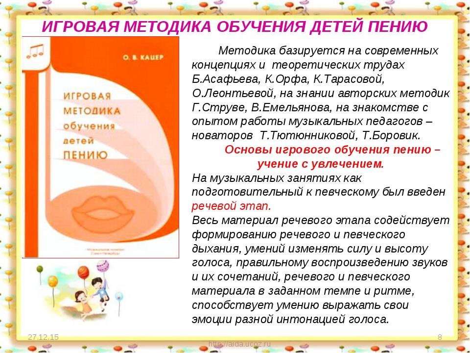 ИГРОВАЯ МЕТОДИКА ОБУЧЕНИЯ ДЕТЕЙ ПЕНИЮ * http://aida.ucoz.ru * Методика базиру...