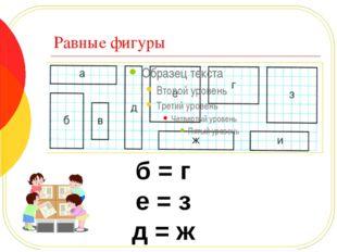 Равные фигуры а = ж б = е