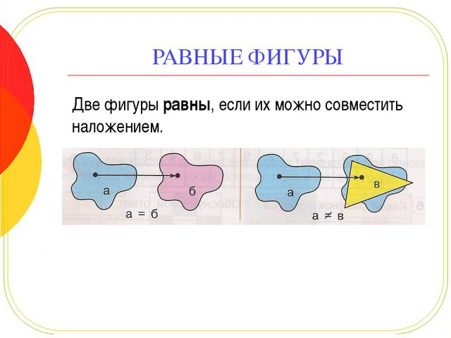 Равные фигуры б = г е = з д = ж