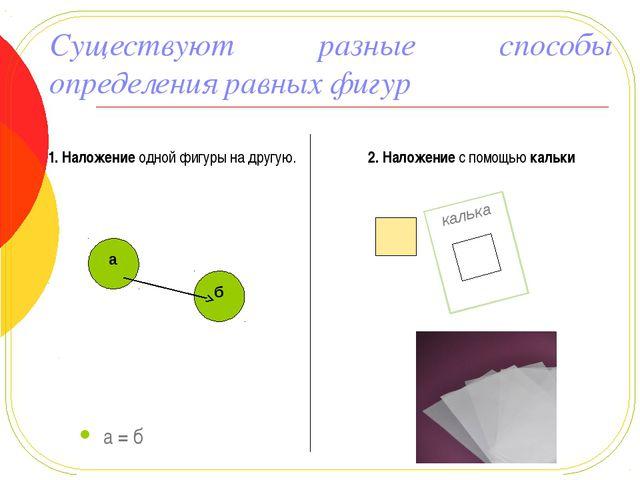 3. Сравнение длин сторон фигур б = г
