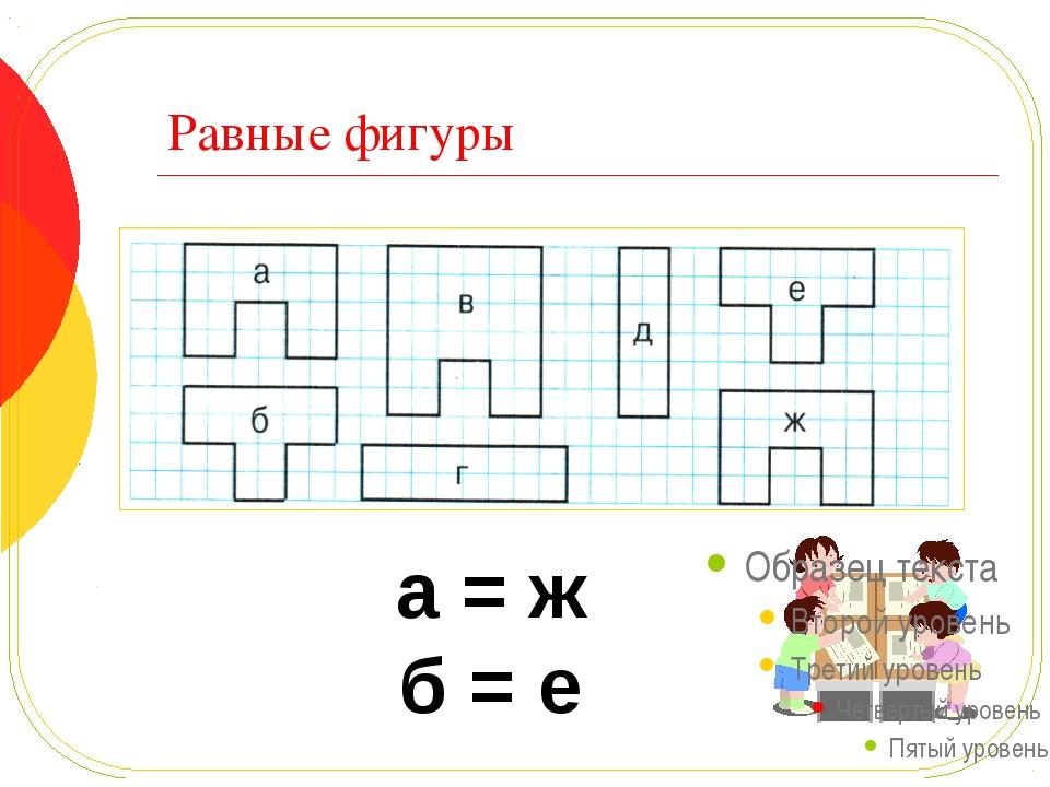 Существуют разные способы определения равных фигур 1. Наложение одной фигуры...