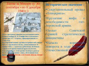 Битва за Москву (с 30 сентября - по 6 декабря 1941г.) Историческое значение :