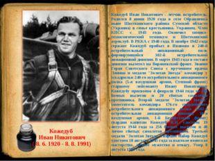 Кожедуб Иван Никитович ( 8. 6. 1920 - 8. 8. 1991) Кожедуб Иван Никитович - ле
