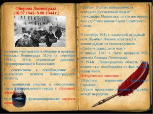 Оборона Ленинграда (10.07.1941- 9.08.1944 г.) Активно участвовали в обороне и