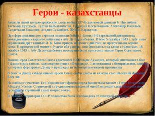 Герои - казахстанцы Закрыли своей грудью вражеские дзоты войны 137-й стрелков