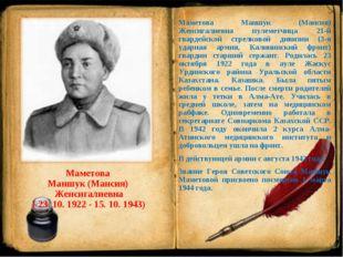 Маметова Маншук (Мансия) Женсигалиевна ( 23. 10. 1922 - 15. 10. 1943) Маметов