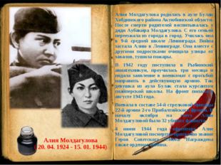 Алия Молдагулова ( 20. 04. 1924 - 15. 01. 1944) Алия Молдагулова родилась в а