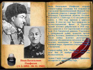 Иван Васильевич Панфилов ( 1. 1. 1893 - 18. 11. 1941) Иван Васильевич Панфило