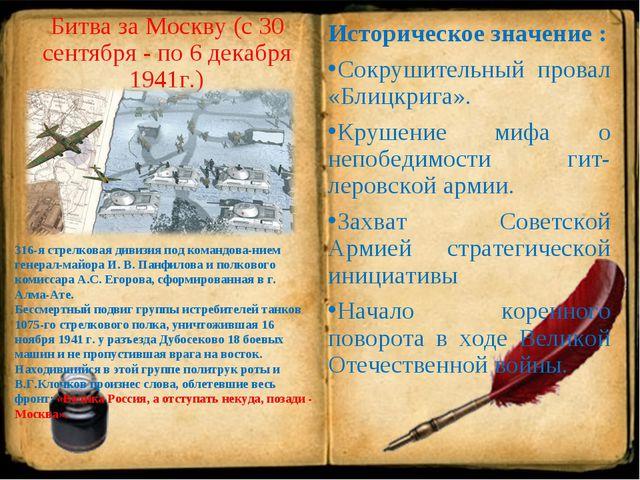 Битва за Москву (с 30 сентября - по 6 декабря 1941г.) Историческое значение :...