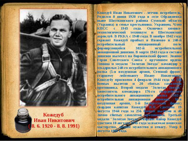 Кожедуб Иван Никитович ( 8. 6. 1920 - 8. 8. 1991) Кожедуб Иван Никитович - ле...