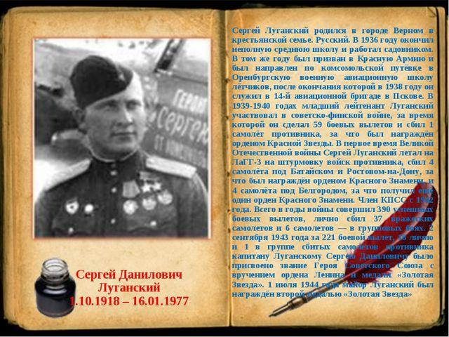 Сергей Данилович Луганский 1.10.1918 – 16.01.1977 Сергей Луганский родился в...