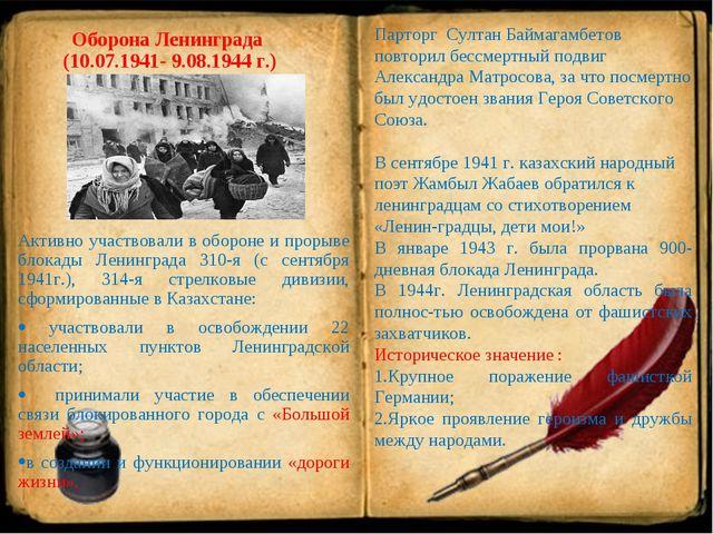 Оборона Ленинграда (10.07.1941- 9.08.1944 г.) Активно участвовали в обороне и...