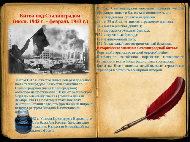 Битва под Сталинградом (июль 1942 г. - февраль 1943 г.) Летом 1942 г. ожесточ...
