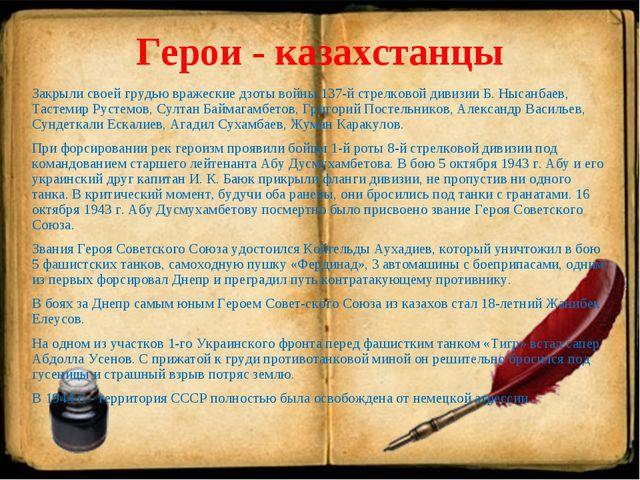Герои - казахстанцы Закрыли своей грудью вражеские дзоты войны 137-й стрелков...