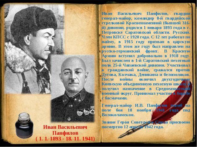 Иван Васильевич Панфилов ( 1. 1. 1893 - 18. 11. 1941) Иван Васильевич Панфило...