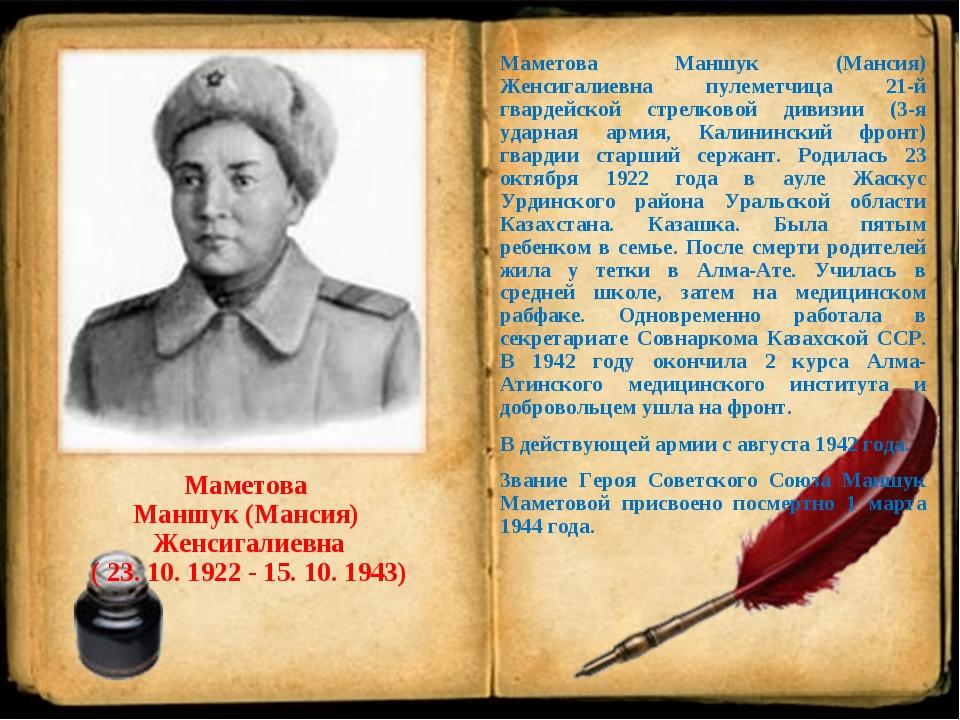 Маметова Маншук (Мансия) Женсигалиевна ( 23. 10. 1922 - 15. 10. 1943) Маметов...