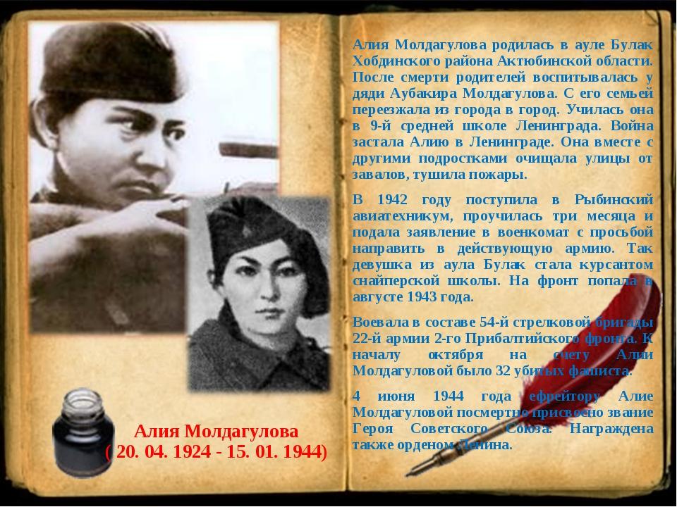 Алия Молдагулова ( 20. 04. 1924 - 15. 01. 1944) Алия Молдагулова родилась в а...