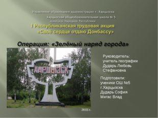 Подготовили: ученики ОШ №5 г.Харцызска Дударь София Мигас Влад 2015 г. Руково