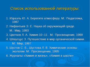 Список использованной литературы: 1. Израэль Ю. А. Берегите атмосферу. М.: Пе