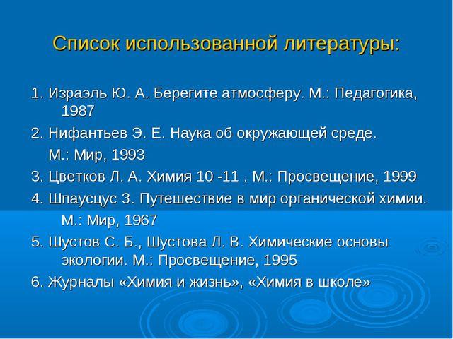 Список использованной литературы: 1. Израэль Ю. А. Берегите атмосферу. М.: Пе...