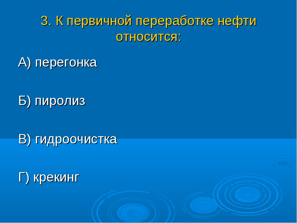 3. К первичной переработке нефти относится: А) перегонка Б) пиролиз В) гидроо...