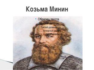 Козьма Минин