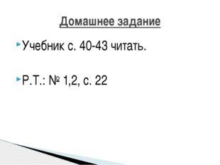 Учебник с. 40-43 читать. Р.Т.: № 1,2, с. 22 Домашнее задание