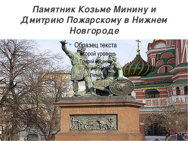 Памятник Козьме Минину и Дмитрию Пожарскому в Нижнем Новгороде