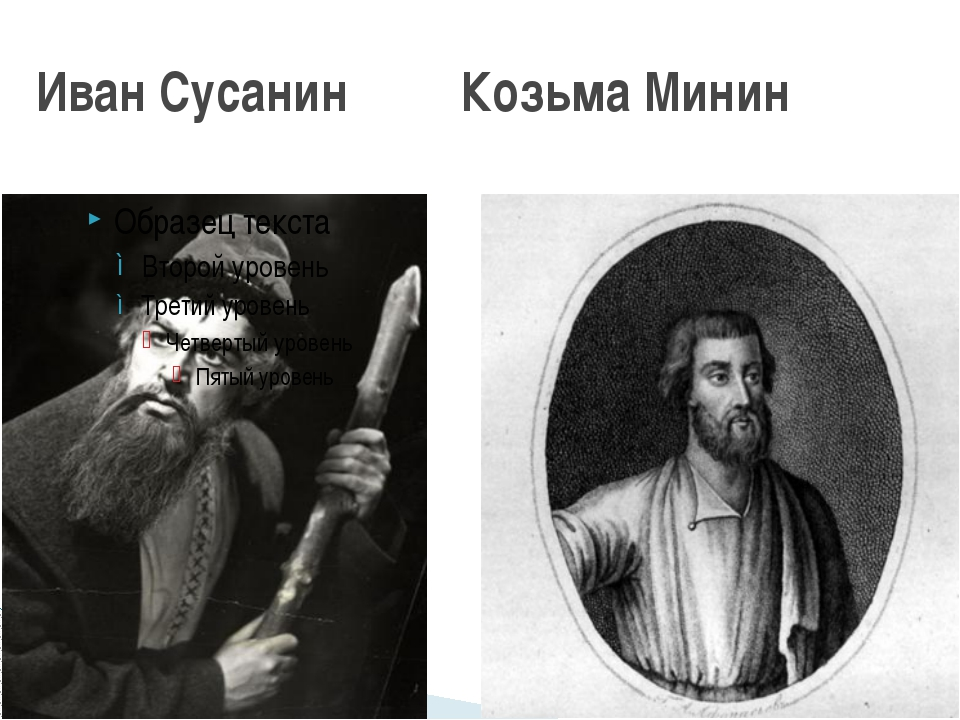 Иван Сусанин Козьма Минин