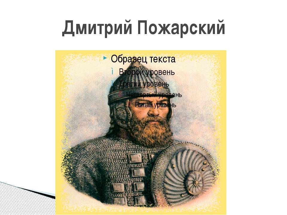 Дмитрий Пожарский