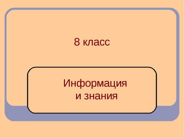 8 класс Информация и знания