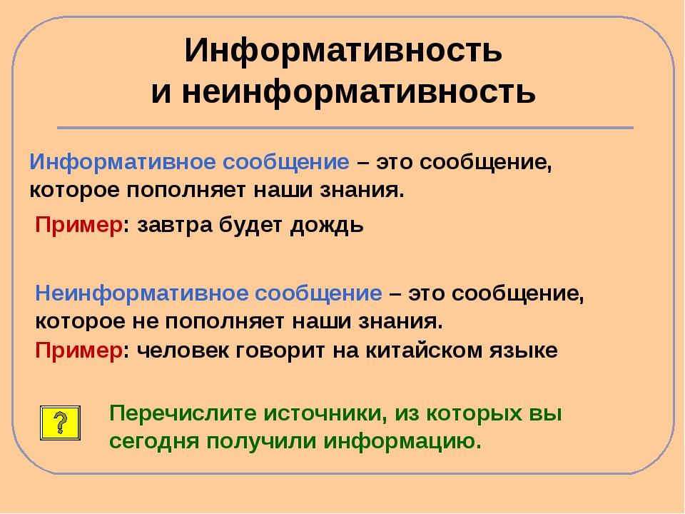 Информативность и неинформативность Информативное сообщение – это сообщение,...