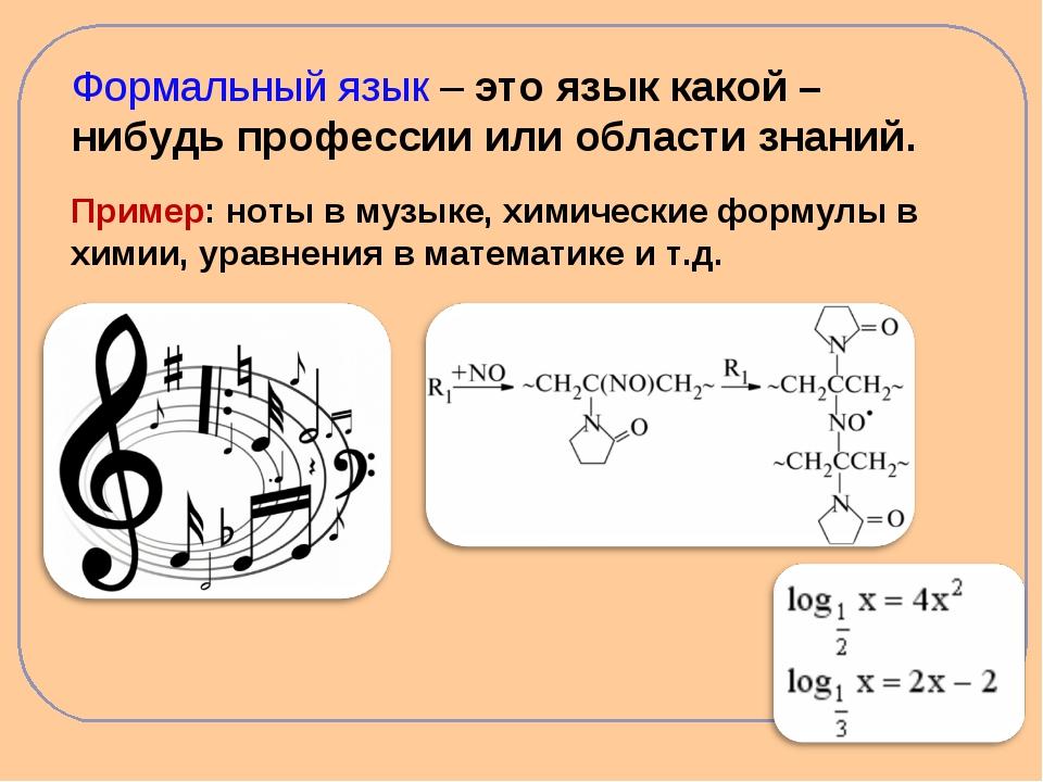 Формальный язык – это язык какой – нибудь профессии или области знаний. Приме...