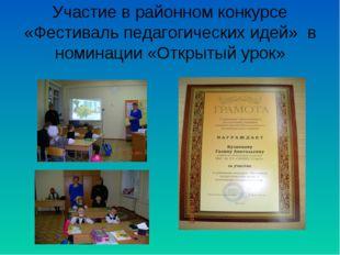 Участие в районном конкурсе «Фестиваль педагогических идей» в номинации «Откр