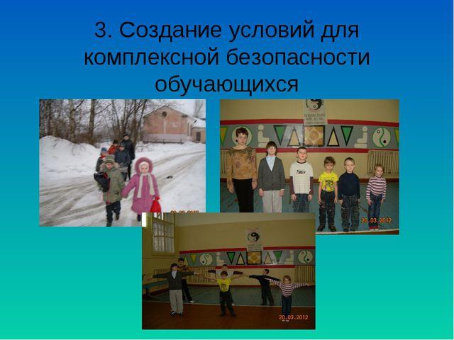3. Создание условий для комплексной безопасности обучающихся