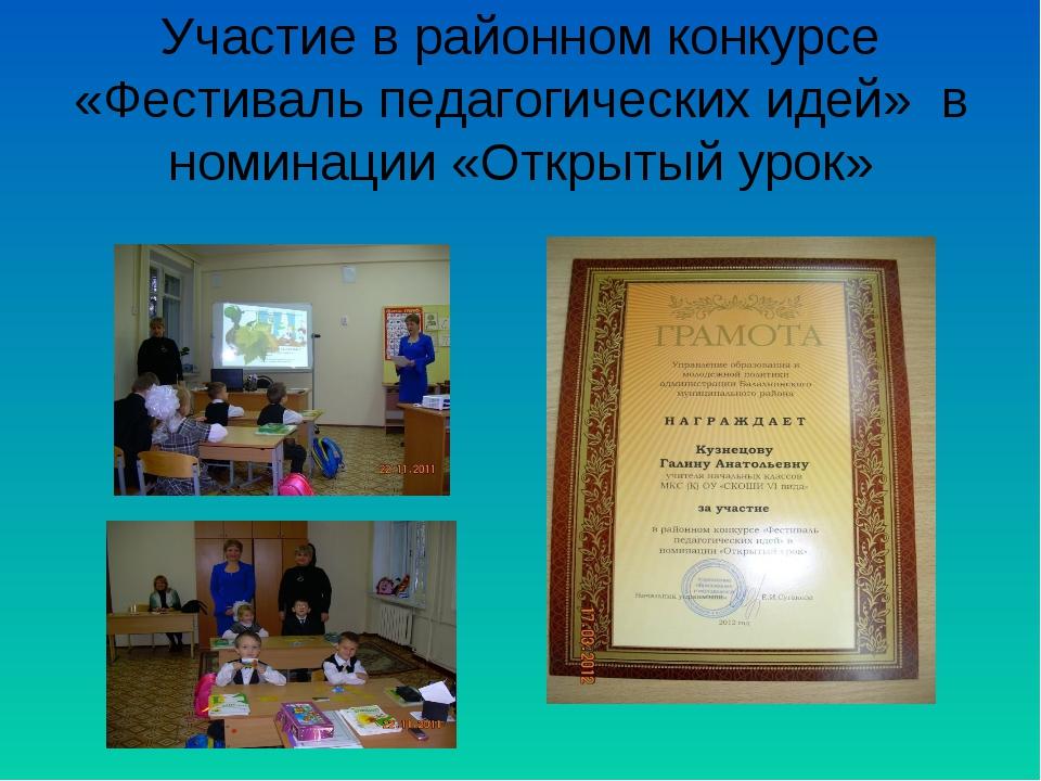 Участие в районном конкурсе «Фестиваль педагогических идей» в номинации «Откр...