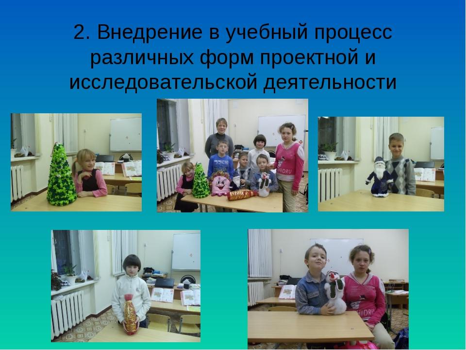 2. Внедрение в учебный процесс различных форм проектной и исследовательской...