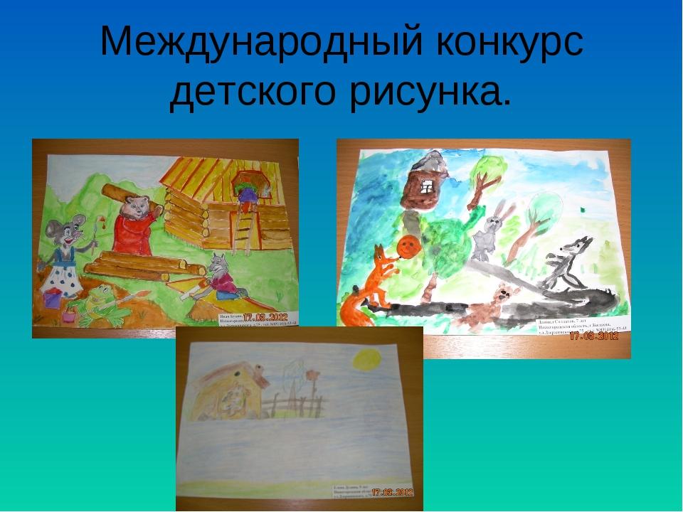 Международный конкурс детского рисунка.
