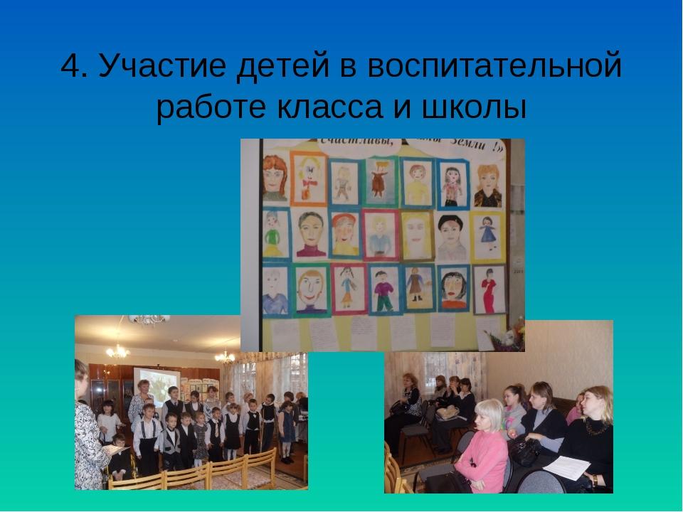 4. Участие детей в воспитательной работе класса и школы