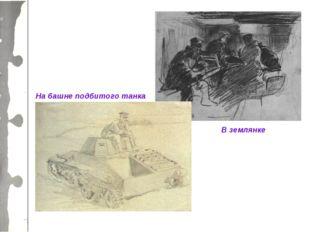 В землянке На башне подбитого танка