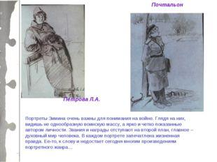 Петрова Л.А. Почтальон Портреты Зимина очень важны для понимания на войне. Гл