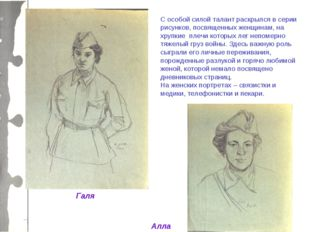 Галя Алла С особой силой талант раскрылся в серии рисунков, посвященных женщи