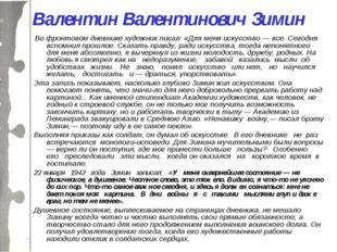 Валентин Валентинович Зимин Во фронтовом дневнике художник писал: «Для меня и
