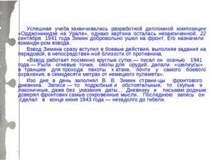 Успешная учеба заканчивалась разработкой дипломной композиции «Орджоникидзе н