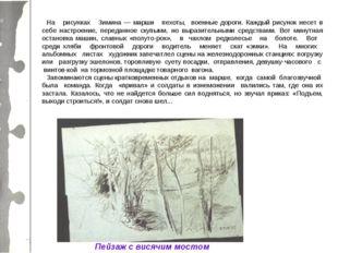 На рисунках Зимина — марши пехоты, военные дороги. Каждый рисунок несет в себ