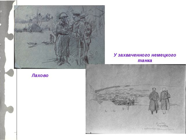 Лахово У захваченного немецкого танка